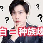 中国人美白算种族歧视吗???