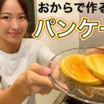 【太らない】食べても痩せる!おからで作るダイエットパンケーキレシピ【減量】