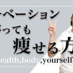【ダイエット】モチベーションが下がっても痩せる方法!