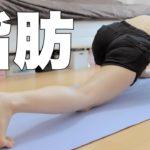 脂肪と戦うアラサー女の日常【ダイエットvlog】