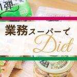 【業務スーパー#01】ダイエットにおすすめ!リピート間違いなし!?おすすめを紹介していく♪