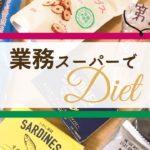 【業務スーパー#02】ダイエットにおすすめ!リピート間違いなし!?Dietの味方を紹介していく♪