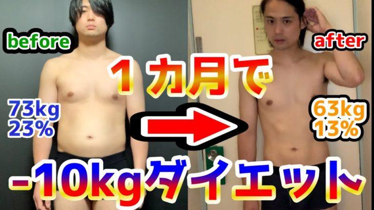 【ダイエット】本気で1カ月で-10kg痩せた記録