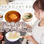 【10キロ痩せた】ダイエットレシピ3選🍝