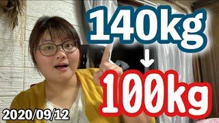 【糖質制限ダイエット】140kgのおデブから約-40kg落とした日常がこちら!!