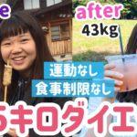 運動・食事制限なしで15kg痩せた話|ダイエットを辞めたら痩せました