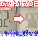 【ダイエット日記】ダイエット開始して170日が経過しました【男】