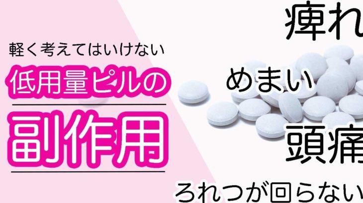 【低用量ピルの副作用】1万人のうち9人が発症?治療のため服用したピルで、こんな副作用が出ました。