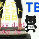 【楽してダイエット】 振動フィットネスマシンポルト  ウルトラウエーブ19日目  本日のランチはラーメン🍜🍥【Easy diet 】  Ultra Wabe Day 19