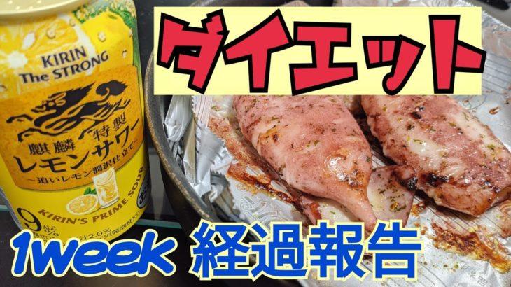 ぽっちゃり嫁の【ダイエット】経過報告 1week ②