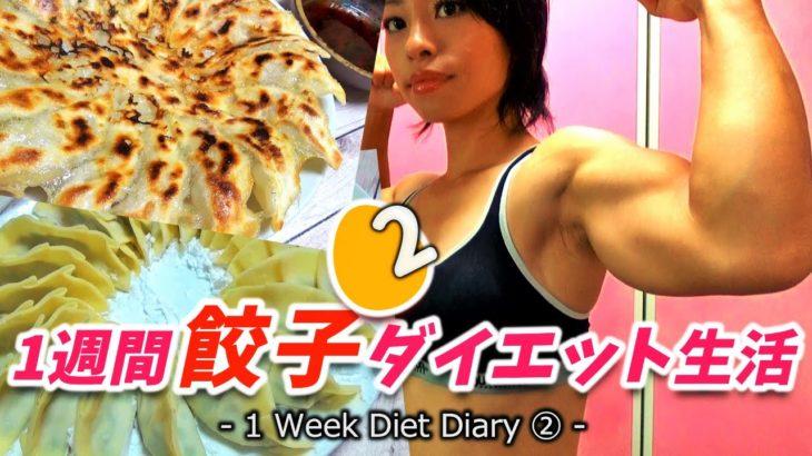 【食べて痩せる】1週間餃子ダイエット生活をしてみた結果、驚愕の事実!ギョウザは…【2/3】