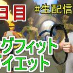 【ダイエット】【24日目】リングフィットアドベンチャーでダイエットしマッチョ