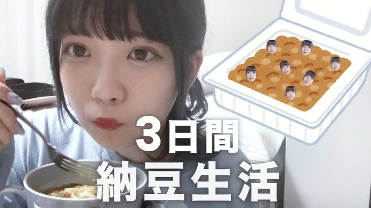 【検証ダイエット】3日間納豆で生活してみた結果!