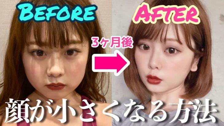 【必ず】顔が小さくなる方法 【ダイエット/小顔】#3🏋🏻♀️