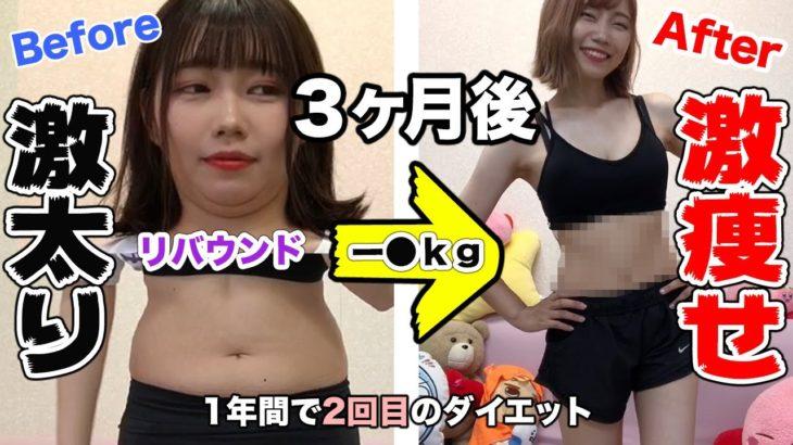 【激痩せ】爆食でリバウンドして再び3ヶ月間、必死でダイエットしたバイク女子【減量】