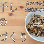【タンパク質30gの最強おやつ】ダイエットに最適の煮干しの田づくり【二子玉川 鍼灸整体院WATO】