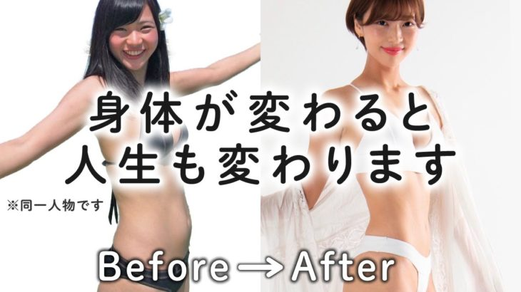 【ダイエット】続かない人も必ずモチベーションが上がる!痩せて大きく変わった3つのことと続ける秘訣とは【モチベUP】