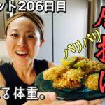 【40代ダイエット】インスタント塩ラーメンでザクザクから揚げ!体重減が止まらない!!
