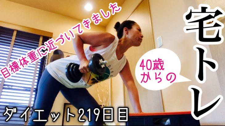 【40代ダイエット】私の宅トレ。コレさえあれば十分筋トレできちゃうよ!