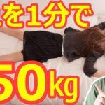 うつ伏せダイエットで寝ながら痩せる方法【-50㎏ダイエット成功】