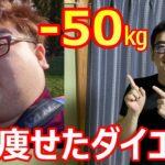 【ダイエット】-50㎏達成‼1番痩せたのは糖質制限?低脂肪?それとも高脂肪?【痩せる科学】