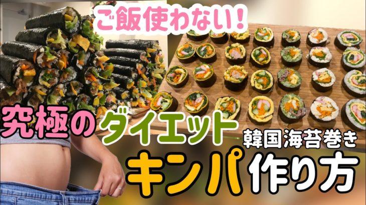 韓国海苔巻き「キンパ」レシピ#7 ご飯使わない!ダイエット海苔巻き、低糖質レシピKimbap Recipe | KETO, LCHF, Low Carb Recipe