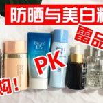 【胖胖】8款防晒、美白精华产品使用感分享 仅个人使用感  雷品吐槽 好用品推荐