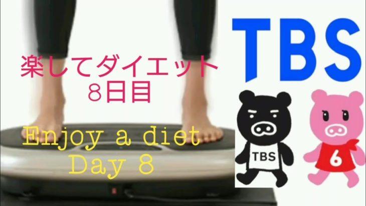 【楽してダイエット】 振動フィットネスマシンポルト  ウルトラウエーブ8日目 【Enjoy and diet 】  Ultra Wabe Day 8