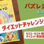 【バズレシピ チャレンジ ダイエット⑦】アラフィフおばさんの、ダイエットチャレンジ。バズレシピ本の中から、作って食べまくる!#93