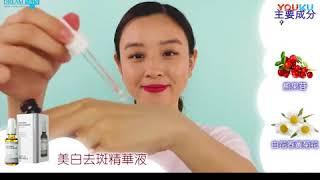 Dream Skin Whitening Effector Serum NO.2 美白袪斑精華液 30ml