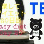 【楽してダイエット】 振動フィットネスマシンポルト  ウルトラウエーブ日目  本日のランチは やきそば【Easy diet 】  Ultra Wabe Day 20