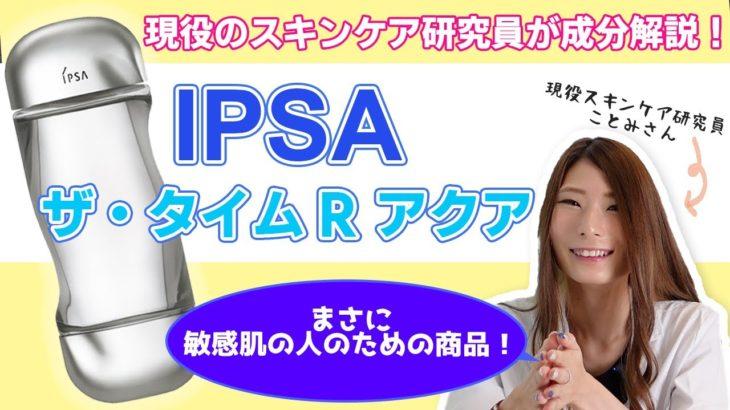 【敏感肌向け】美白有効成分◎トラネキサム酸配合で大人気!「IPSA (イプサ)ザ・タイムR アクア 」を現役スキンケア研究員が【成分解説】