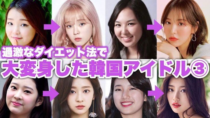 過激なダイエット法で大変身した韓国女性KPOPアイドルBEST5 Part③