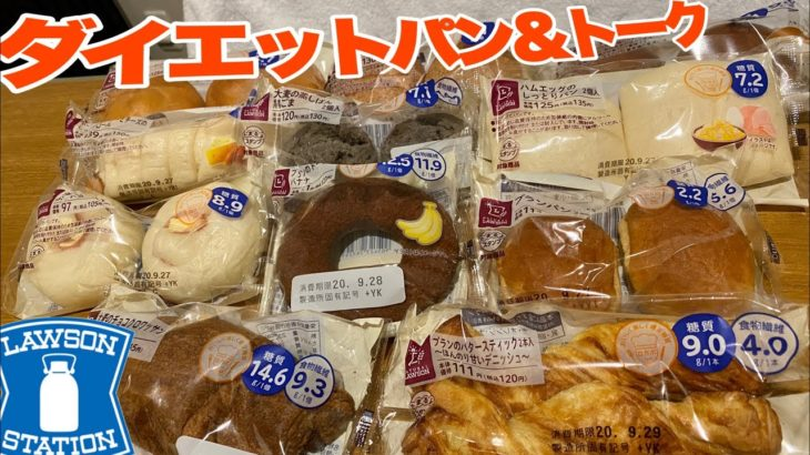 LAWSONパン全種類【大食い】ダイエットパン糖質オフ神シリーズで痩せられる!?