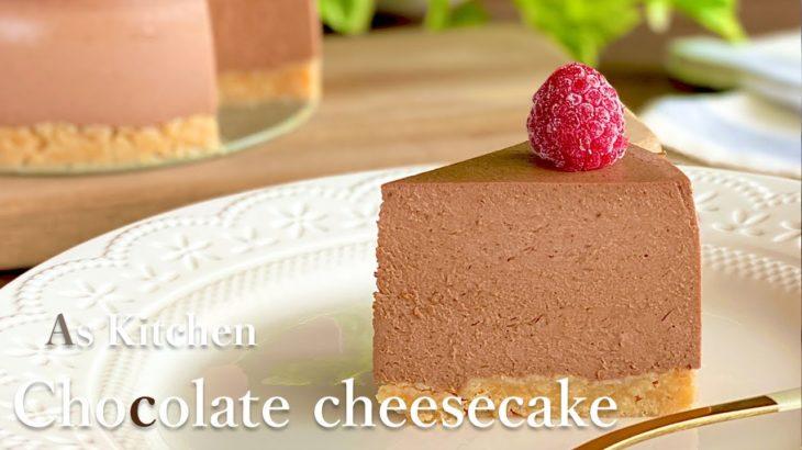 【糖質制限ダイエット】混ぜて冷やすだけ 低糖質チョコレートチーズケーキの作り方 Low Carb Chocolate cheesecake recipe