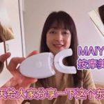 MAIYI 迈益 全自动按摩美白牙刷
