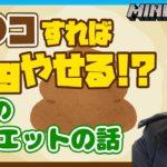 【Minecraft雑談】ウ〇コすれば2kgやせる!?こくのダイエットの話(2020/8/27)