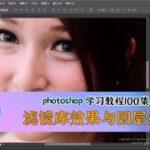 Photoshop CC 教程 038 晶莹剔透   牙齿终极美白