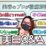 【最強美白Q&A】11問11答/美白・シミなどにまつわるご質問にお答えします!