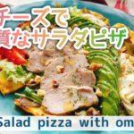 【低糖質ピザ】ダイエット/太らないピザ?チーズと卵の低糖質サラダピザ/Salad pizza with omelette.