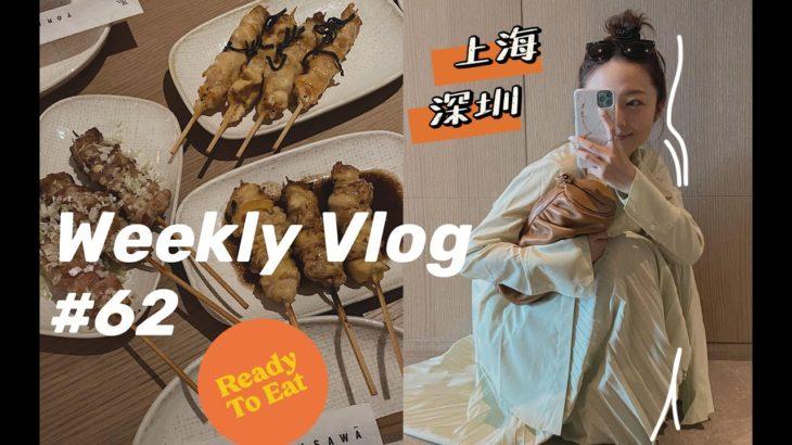 VLOG62 | 工作感悟 | 牙齿美白 | 深圳周末 | 秋季服饰开箱 | 宅家好时光