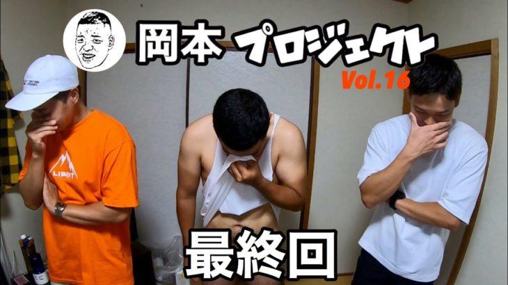 最終回 ダイエット企画【岡本プロジェクト】Vol.16