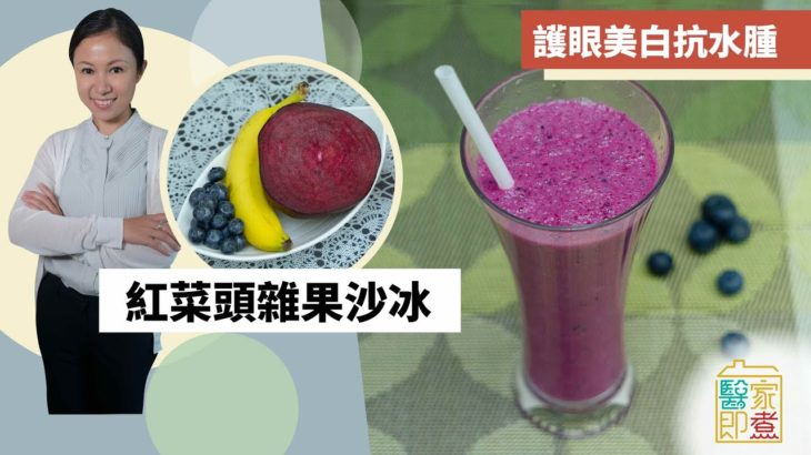 【簡易食譜】紅菜頭雜果沙冰!護眼美白抗水腫 | Yahoo Hong Kong