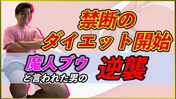 【一週間で-3kg!?】よかろうもんTakuyaがダイエットの裏技を発動!