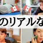 【海外生活】母のリアルな朝|子育て|ダイエット|スッピン動画|アラフォー