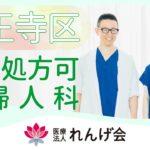 天王寺区の産婦人科でピル処方なら評判の小川産婦人科
