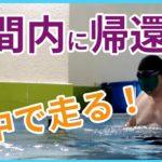 プールでダイエット第二弾! デブが水中を走ると、プールに凄い波が立ちます。体が大きい分、抵抗があるので前に進みません。