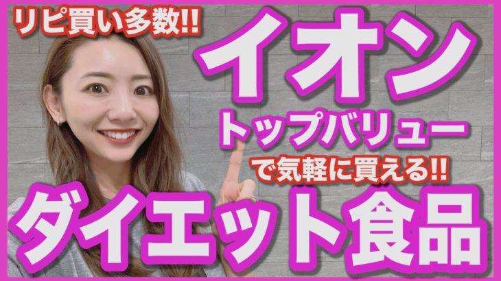 【ダイエット】イオン・トップバリューで買える!!ダイエット中おすすめ商品はこれだ!!
