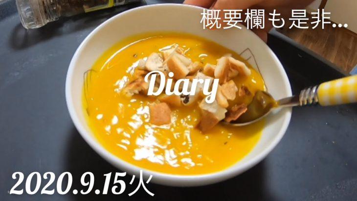 【一日の食事】ダイエット卒業の為の食生活|心身ともに健康でいたい食事記録