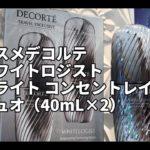 【免税店限定】コスメデコルテ 美白美容液デュオセット